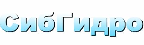 СибГидро